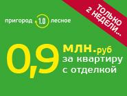 Новый ЖК «Пригород Лесное» 0,9 млн руб за